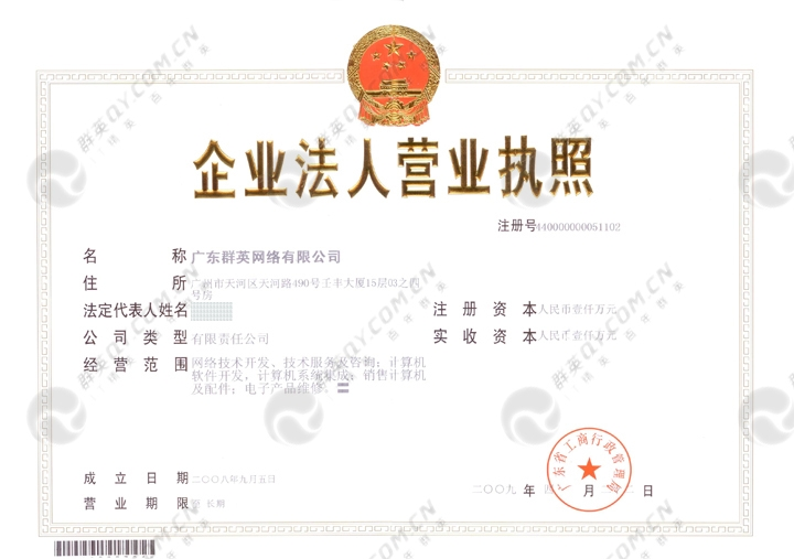 广东群英营业执照(正本)