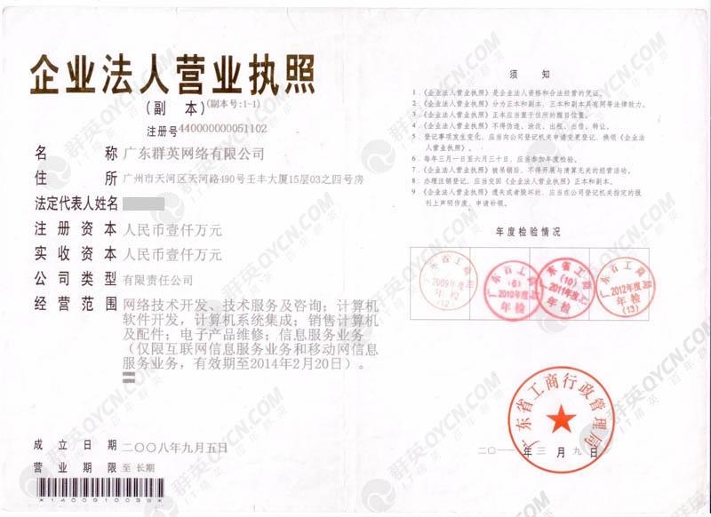 广东群英营业执照(副本)