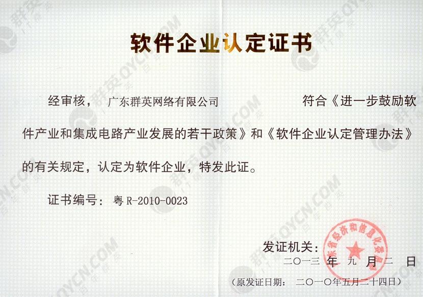 软件企业认定证书_正本