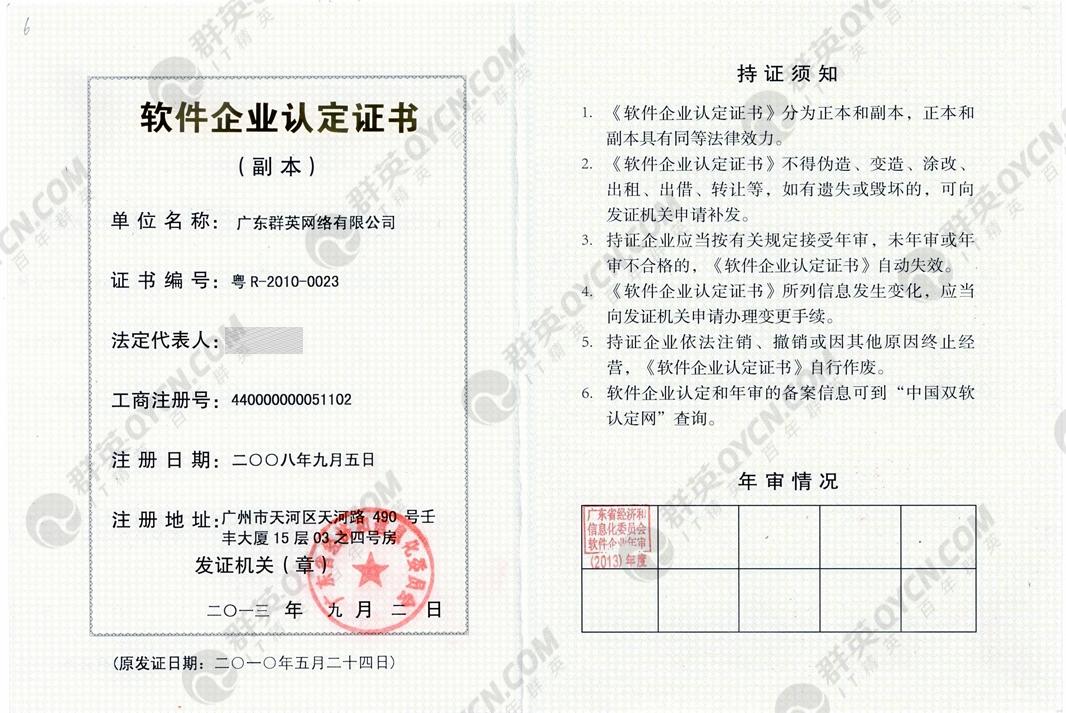 软件企业认定证书_副本