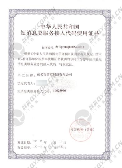短信息类服务接入代码使用证书
