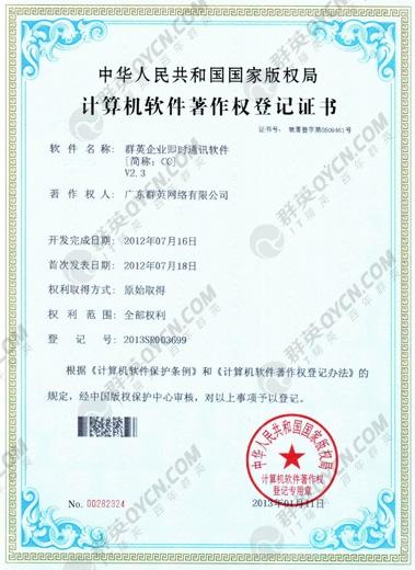 计算机软件著作权登记证书--群英企业即时通讯软件【简称:CC】V2.3