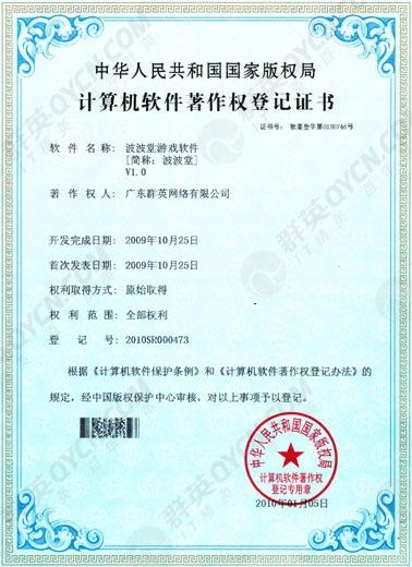 软件著作权登记证书 波波堂游戏软件【简介:波波堂】V1.0