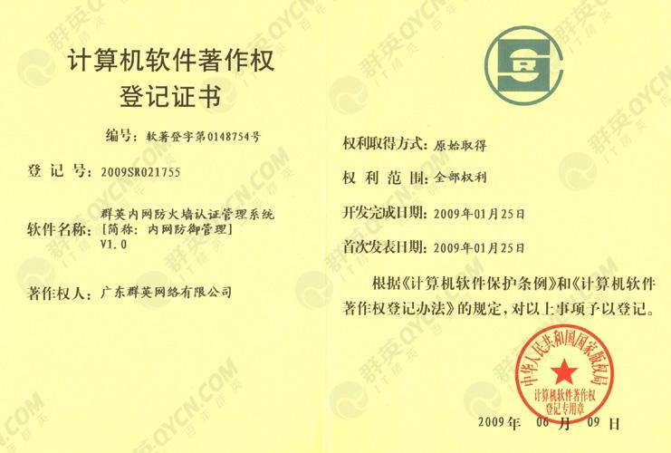 群英内网防火墙认证管理系统【简介:内网防御管理】V1.0