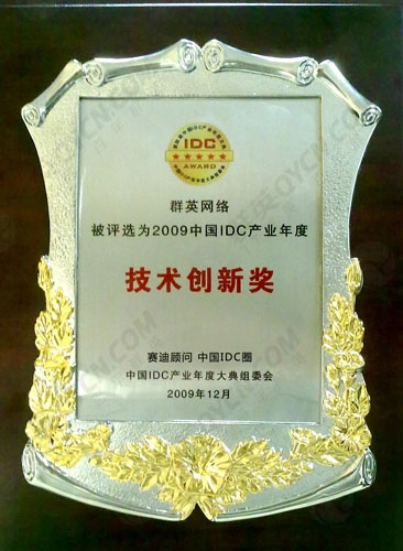 2009中国IDC产业年度 技术创新奖