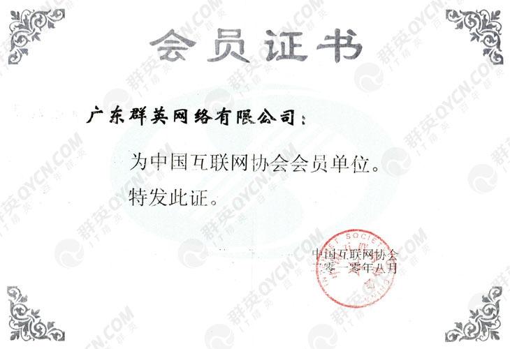 广东群英中国互联网协会会员单位证书