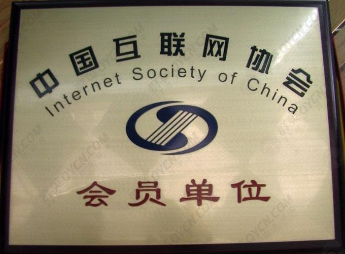 广东群英中国互联网协会会员单位牌匾