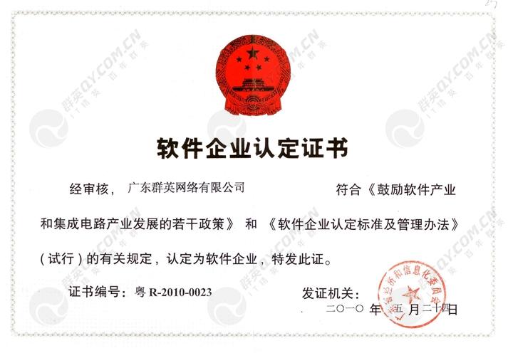 软件企业认定证书 (正本)