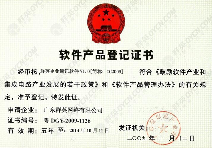 软件产品登记证书 群英企业通讯软件V1.0 【简称:CC2009】