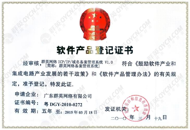 软件产品登记证书 群英网络ICP/IP/域名备案管理系统V1.0