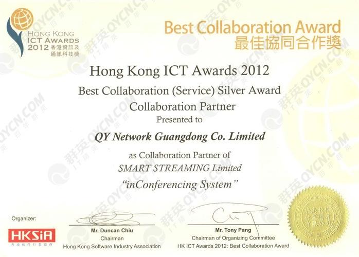 2012年香港资讯及通讯科技奖