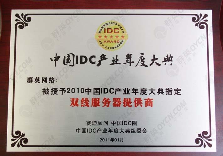 中国IDC产业年度大典 双线服务器提供商