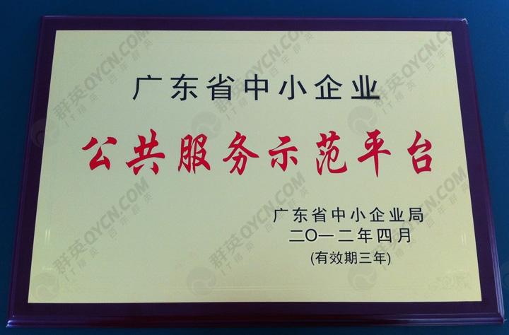 广东省中小企业公共服务示范平台(牌匾)