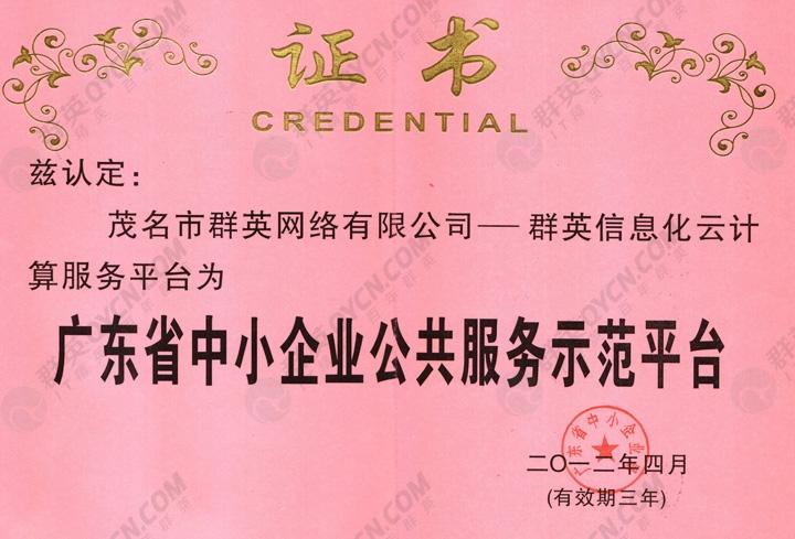 广东省中小企业公共服务示范平台(证书)