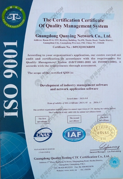 ISO9001质量管理体系认证-英文版