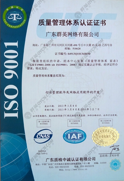 ISO9001质量管理体系认证-中文版