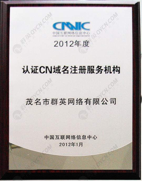 CNNIC认证CN域名注册服务机构