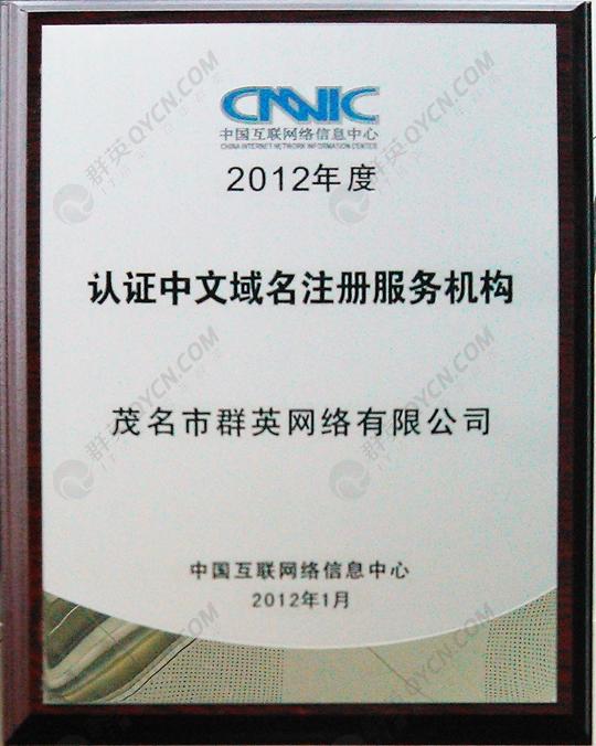 CNNIC认证中文域名注册服务机构
