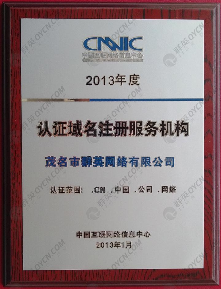 CNNIC认证域名注册服务机构