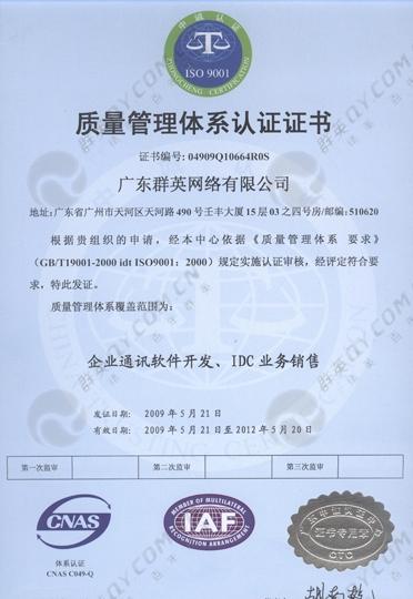信息安全管理体系认证证书(ISO/IEC27001:2005)