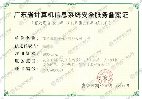 广东省计算机信息系统安全服务备案证