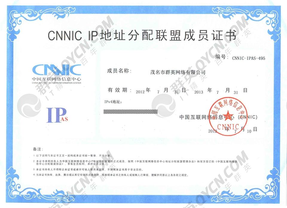 CNNIC IP地址分配联盟成员证书