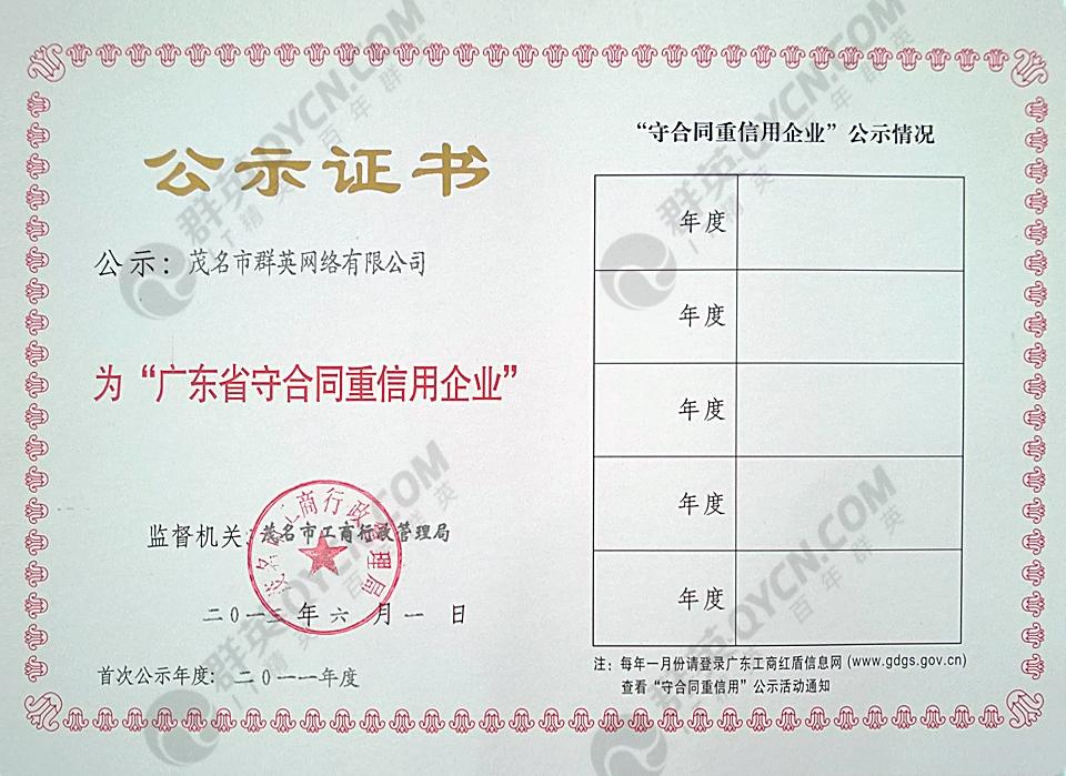 2011-2012年度广东省守合同重信用企业证书