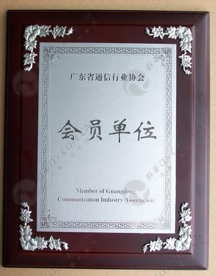 广东省通信行业协会 会员单位