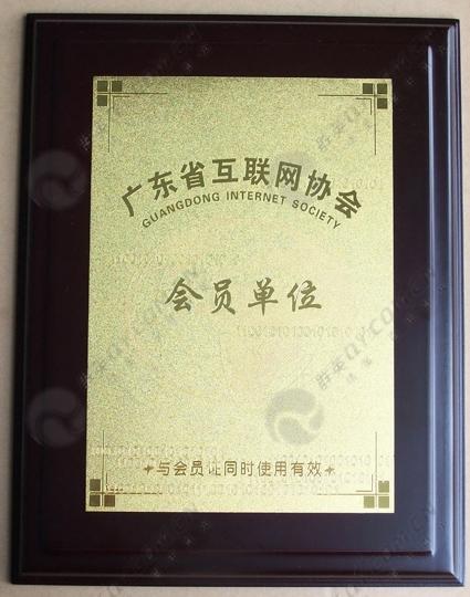广东省互联网协会 会员单位