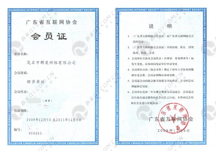 广东省互联网协会 会员证