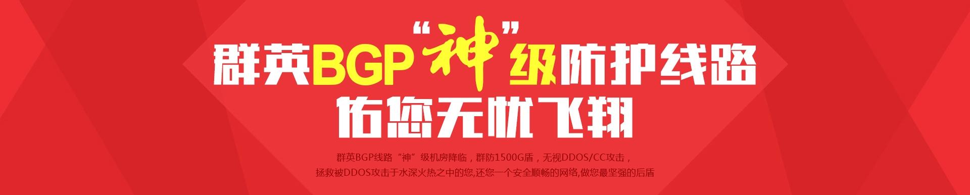 """201606群英BGP""""神""""级防护线路,佑您无忧飞翔"""