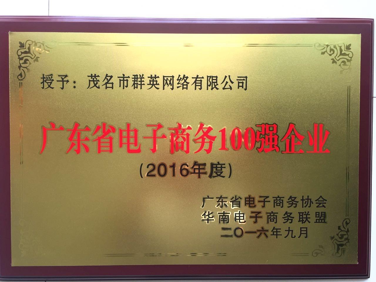 广东省电子商务100强企业